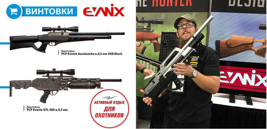pcp винтовка evanix